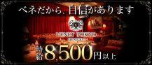 VENET TOKYO ~ベネトウキョウ~ 新宿【公式求人・体入情報】 バナー