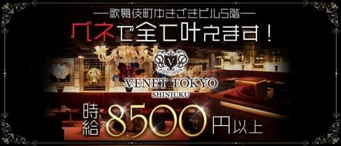 VENET TOKYO ~ベネトウキョウ~ 新宿【公式求人・体入情報】(歌舞伎町キャバクラ)の求人・体験入店情報
