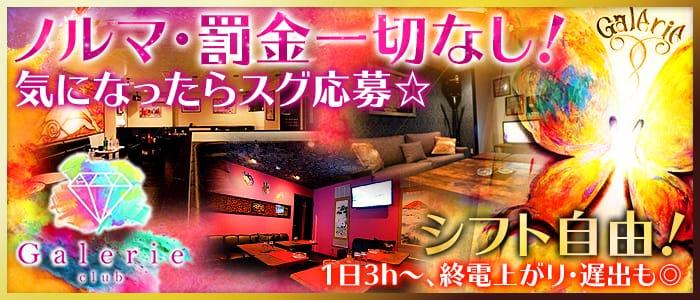 club Galerie(クラブ ギャラリエ) 川越キャバクラ バナー