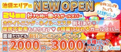【24時間】コンカフェ Shine-しゃいん-【公式求人・体入情報】(池袋ガールズバー)の求人・バイト・体験入店情報