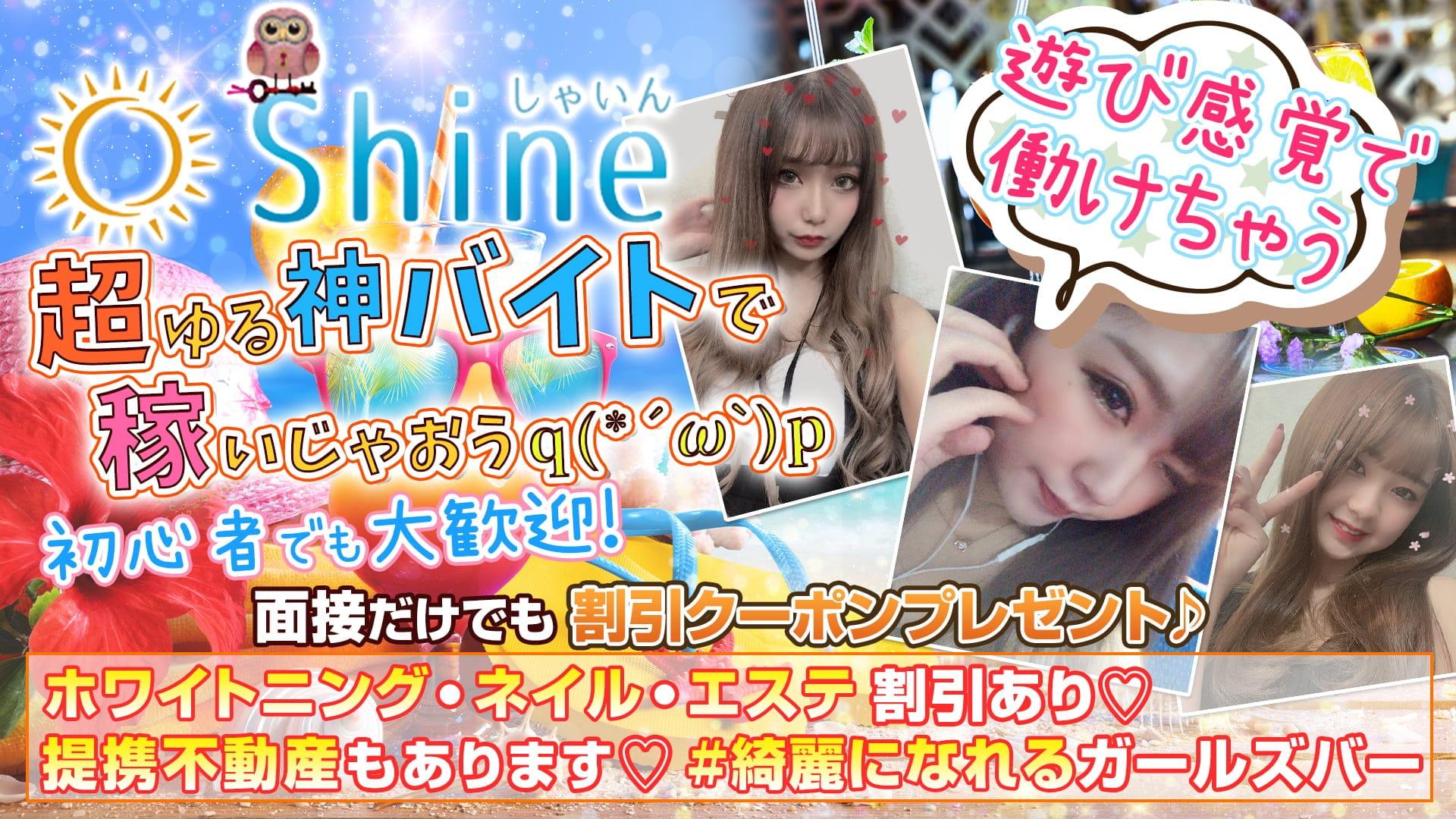 【24時間】コンカフェ Shine-しゃいん-【公式求人・体入情報】 池袋ガールズバー TOP画像