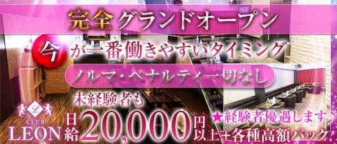club Leon(レオン) 【公式求人情報】(秋葉原キャバクラ)の求人・バイト・体験入店情報
