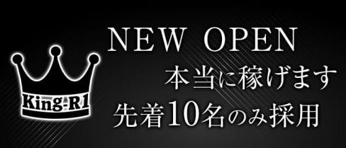 King-R1(キングアールワン)【公式求人情報】(赤羽ガールズバー)の求人・バイト・体験入店情報