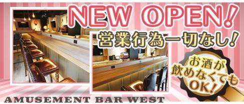 AMUSEMENT BAR WEST(ウエスト)【公式求人情報】(新宿ガールズバー)の求人・バイト・体験入店情報