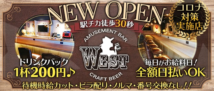 AMUSEMENT BAR WEST(ウエスト)【公式求人情報】 バナー