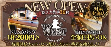 AMUSEMENT BAR WEST(ウエスト)【公式求人情報】(中野ガールズバー)の求人・バイト・体験入店情報