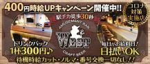 AMUSEMENT BAR WEST(ウエスト)【公式求人・体入情報】 バナー