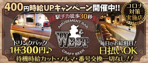 AMUSEMENT BAR WEST(ウエスト)【公式求人・体入情報】(新宿ガールズバー)の求人・体験入店情報