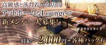 Lounge Kanon(カノン)【公式求人情報】 バナー