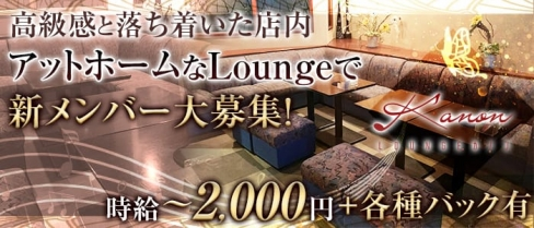 Lounge Kanon(カノン)【公式求人情報】(静岡ラウンジ)の求人・バイト・体験入店情報