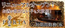 porta (ポルタ)【公式求人情報】 バナー