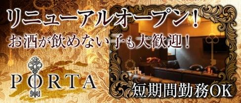 porta (ポルタ)【公式求人情報】(新潟キャバクラ)の求人・バイト・体験入店情報