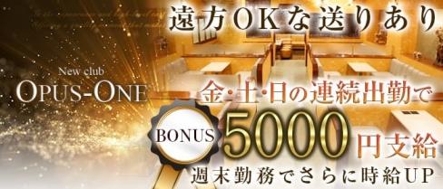 OPUSONE(オーパスワン)【公式求人情報】(富士本町キャバクラ)の求人・バイト・体験入店情報