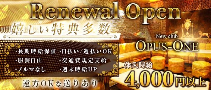 OPUSONE(オーパスワン)【公式求人・体入情報】 富士キャバクラ バナー