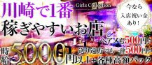 Club Girl's COLLECTION(クラブ ガールズコレクション)【公式求人情報】 バナー