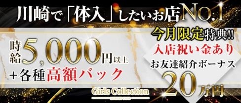 Club Girl's COLLECTION(クラブ ガールズコレクション)【公式求人情報】(川崎キャバクラ)の求人・バイト・体験入店情報