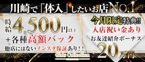 Club Girl's COLLECTION(クラブ ガールズコレクション)【公式求人情報】(川崎キャバクラ)の求人・体験入店情報