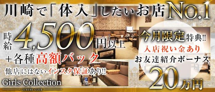 Club Girl's COLLECTION(クラブ ガールズコレクション) 川崎キャバクラ バナー