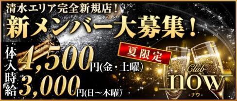 now(ナウ)【公式求人情報】(静岡キャバクラ)の求人・バイト・体験入店情報