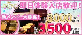 【清水】now(ナウ) 静岡キャバクラ 即日体入募集バナー