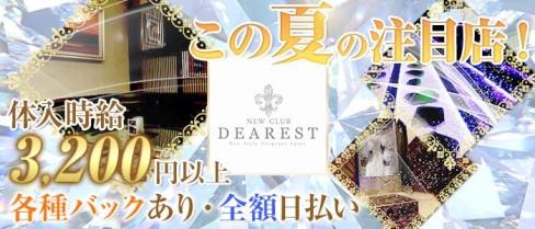 NEWCLUB DEAREST(ディアレスト)【公式求人情報】(富士本町キャバクラ)の求人・バイト・体験入店情報