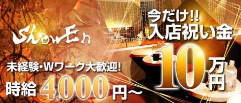 ShowEn(ショウエン)【公式求人情報】(武蔵小杉キャバクラ)の求人・バイト・体験入店情報