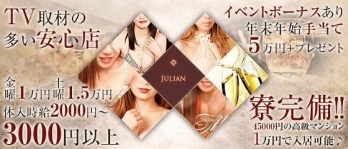 Julian(ジュリアン)【公式求人情報】(山形キャバクラ)の求人・バイト・体験入店情報