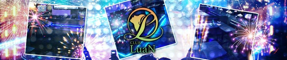 CLUB LuaN(ルアン) 草加キャバクラ TOP画像