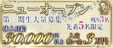 CLUB LuaN(ルアン)【公式求人情報】(草加キャバクラ)の求人・バイト・体験入店情報