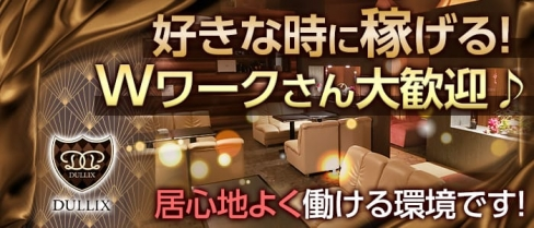 Club DULLIX(デュリックス)【公式求人情報】(甲府キャバクラ)の求人・バイト・体験入店情報