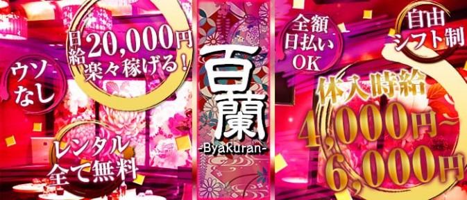 club Byakuran百蘭(ビャクラン)【公式求人情報】