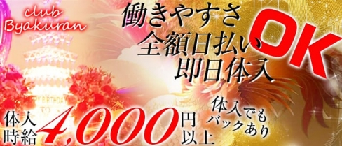 club Byakuran百蘭(ビャクラン)【公式求人情報】(藤沢キャバクラ)の求人・バイト・体験入店情報
