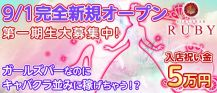 ルビー【公式求人情報】 バナー