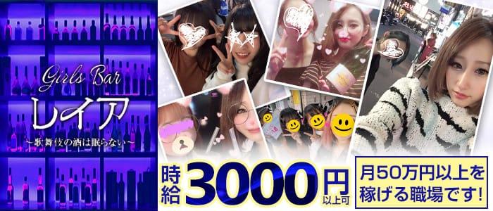 girls Bar レイア 歌舞伎町ガールズバー バナー