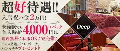 Deep (ディープ)【公式求人・体入情報】(山形キャバクラ)の求人・バイト・体験入店情報