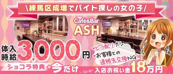 【成増駅南口】Café&Bar ASH(アッシュ)【公式求人・体入情報】 池袋ガールズバー バナー
