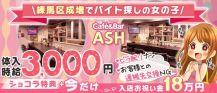【成増駅南口】Café&Bar ASH(アッシュ)【公式求人・体入情報】 バナー