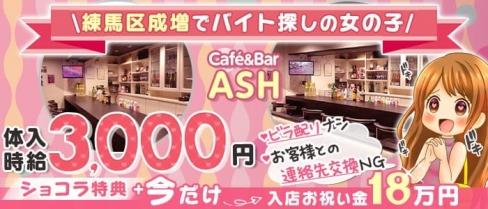 【成増駅南口】Café&Bar ASH(アッシュ)【公式求人・体入情報】(池袋ガールズバー)の求人・バイト・体験入店情報