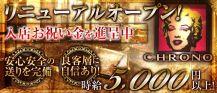 CHRONO(クロノ)【公式求人情報】 バナー