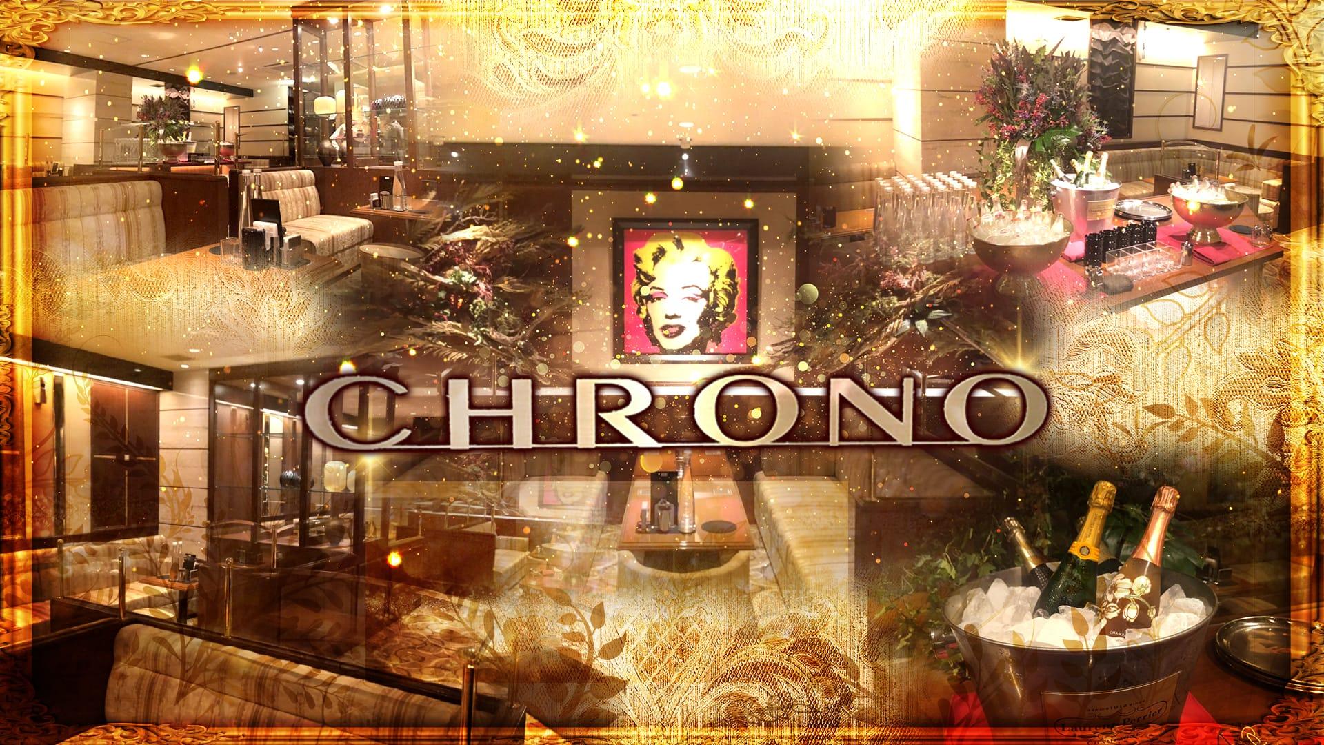 CHRONO(クロノ) 中洲キャバクラ TOP画像
