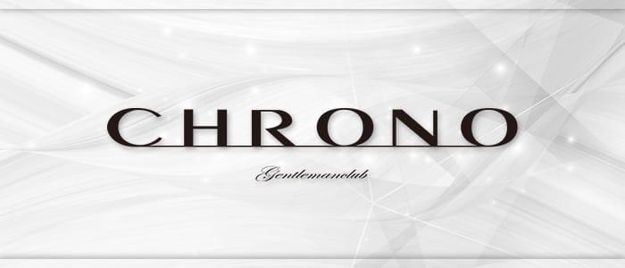 CHRONO(クロノ) 中洲キャバクラ バナー