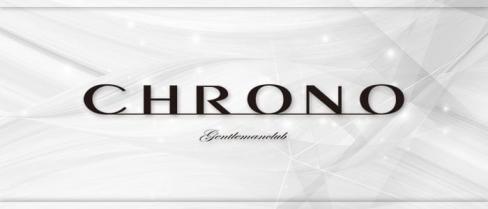 CHRONO(クロノ)【公式求人情報】(中洲キャバクラ)の求人・バイト・体験入店情報