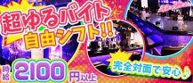 Girl's Bar Atelier(アトリエ)【公式求人情報】 バナー