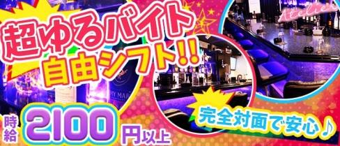 Girl's Bar Atelier(アトリエ)【公式求人情報】(赤羽ガールズバー)の求人・バイト・体験入店情報