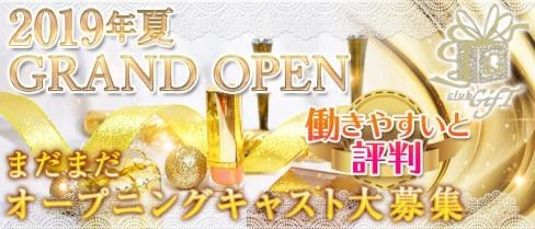 club GifT(ギフト)【公式求人情報】(片町キャバクラ)の求人・体験入店情報