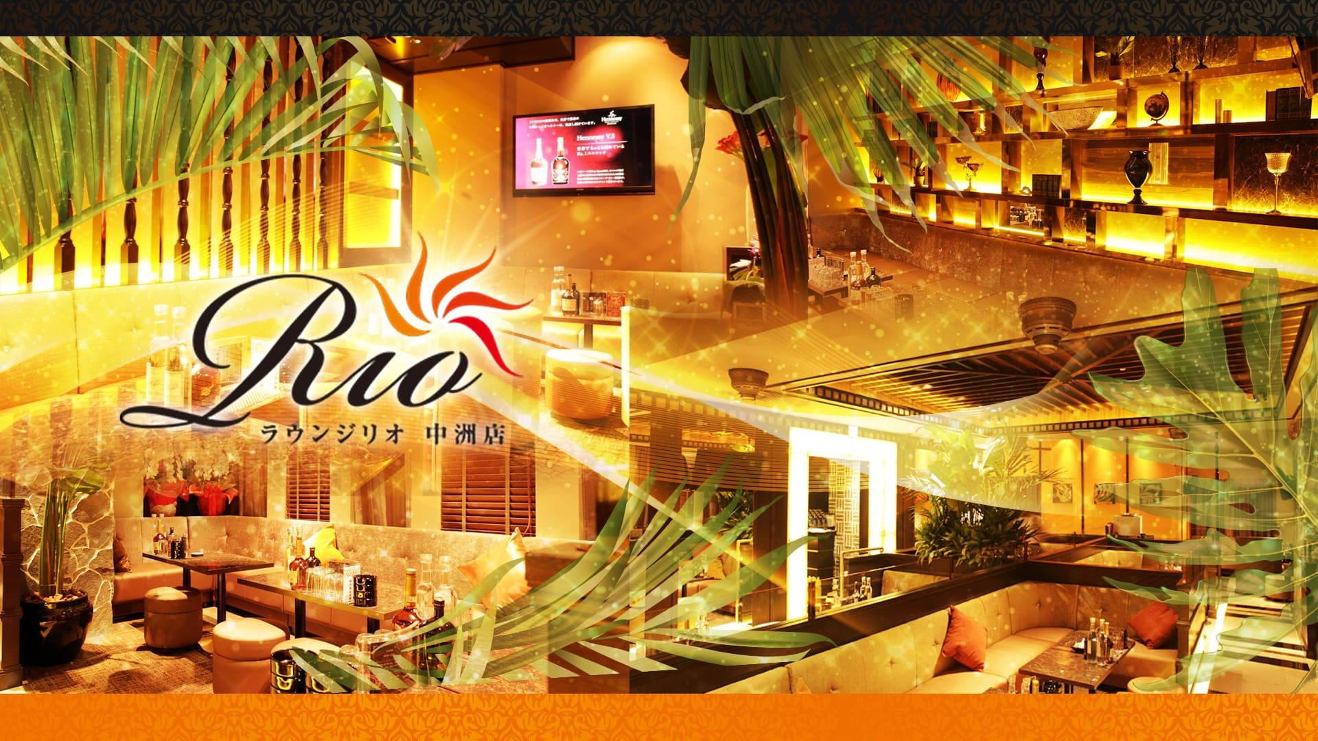 Lounge Rio 中洲(リオ) 中洲キャバクラ TOP画像