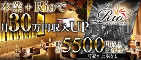 Lounge Rio 中洲(ラウンジリオ)【公式求人情報】(中洲キャバクラ)の求人・体験入店情報