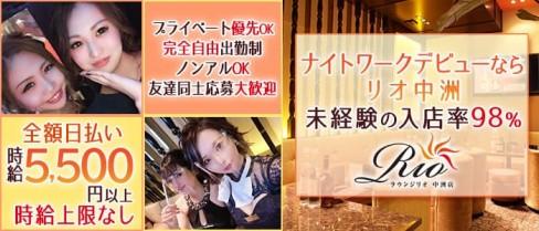 Lounge Rio 中洲(ラウンジリオ)【公式求人・体入情報】(中洲キャバクラ)の求人・体験入店情報