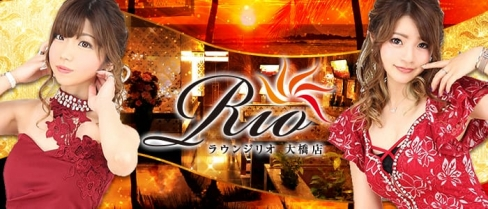 Lounge Rio 大橋(リオ)【公式求人情報】(天神キャバクラ)の求人・バイト・体験入店情報