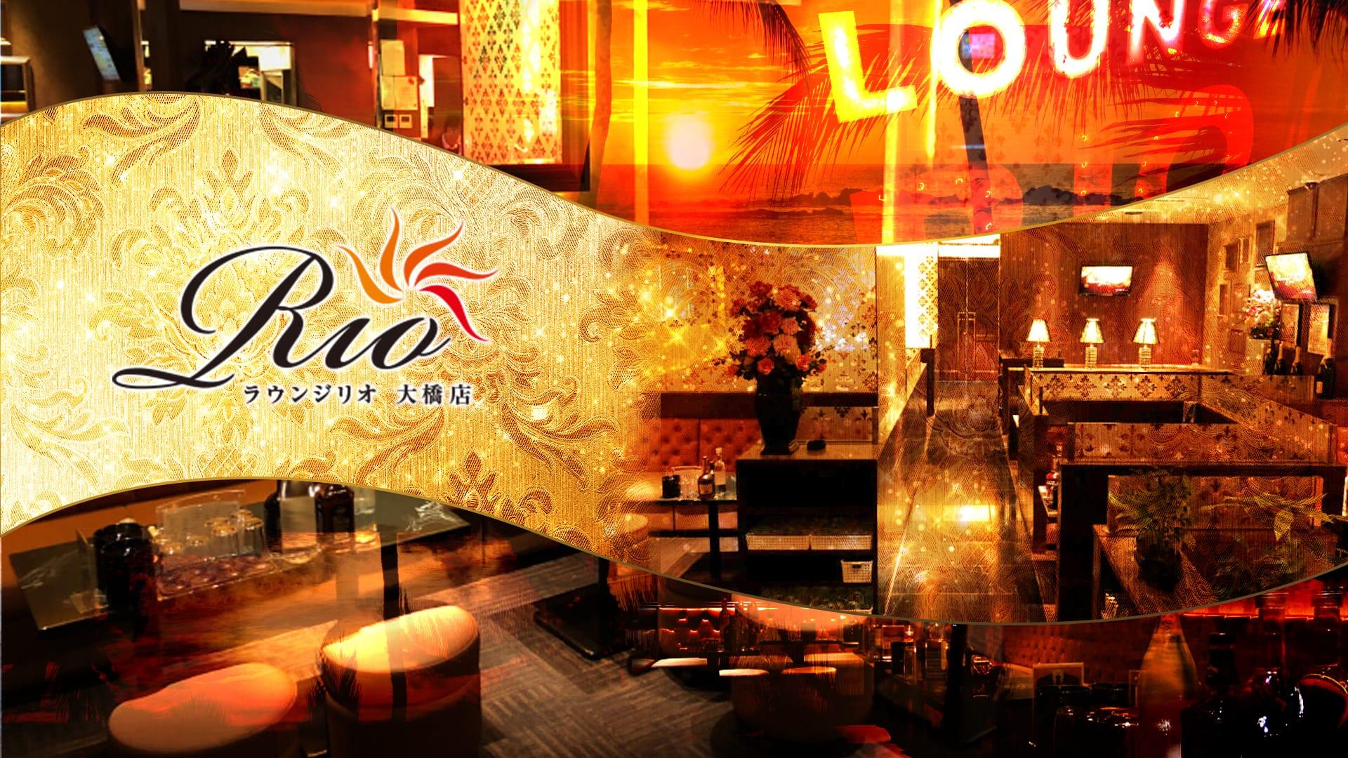 Lounge Rio 大橋(リオ) 大橋キャバクラ TOP画像